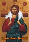 El  Buen Pastor Icono